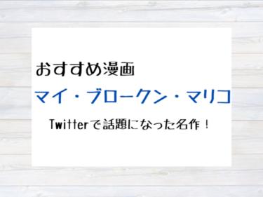 おすすめ漫画【マイ・ブロークン・マリコ】Twitterで話題になった名作