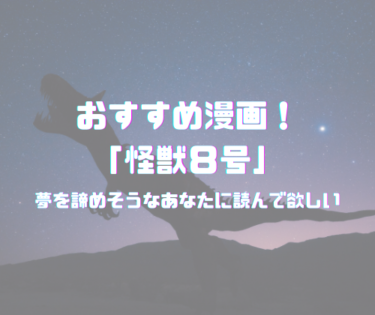漫画「怪獣8号」/松本直也 夢を諦めそうなあなたに読んでもらいたい