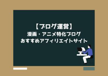 【ブログ運営】漫画・アニメ特化ブログ向けおすすめアフィリエイトサイト紹介