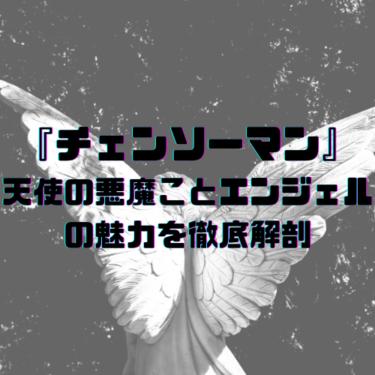 『チェンソーマン』早川アキの相棒!無気力系男の娘な見た目が可愛い、天使の悪魔ことエンジェルの魅力を徹底解剖