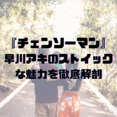『チェンソーマン』一の常識人にして苦労人?第2回人気投票を征したデンジの先輩、早川アキのストイックな魅力を徹底解剖